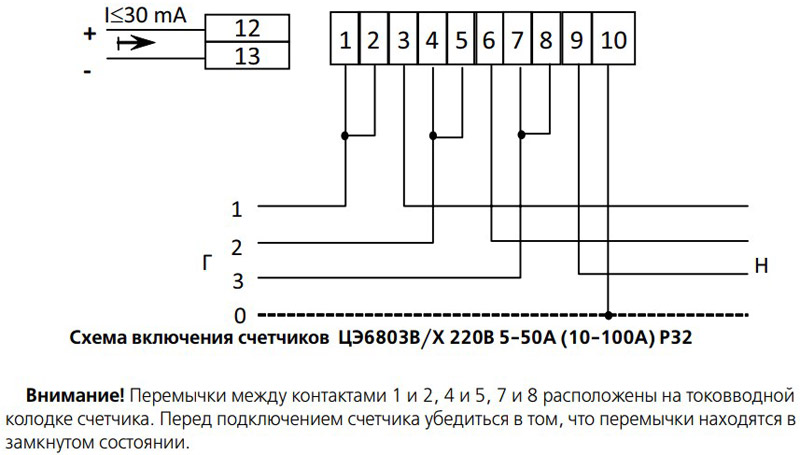 Рис.-2.-Схема-подключения.jpg