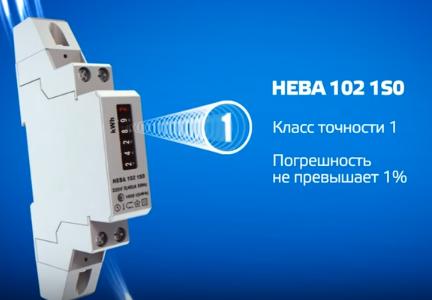 neva-102.png
