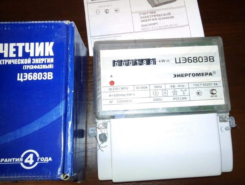 395990135384873z-schetchik-elektroenergii-trehfaznyj-5422551-1024x775.jpg