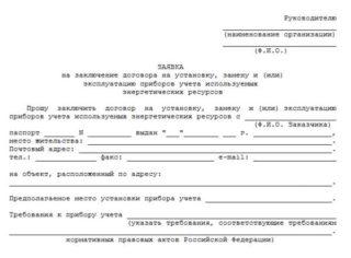 zayavleniya-na-zamenu-elektroschetchika-obrazec_1-320x236.jpg