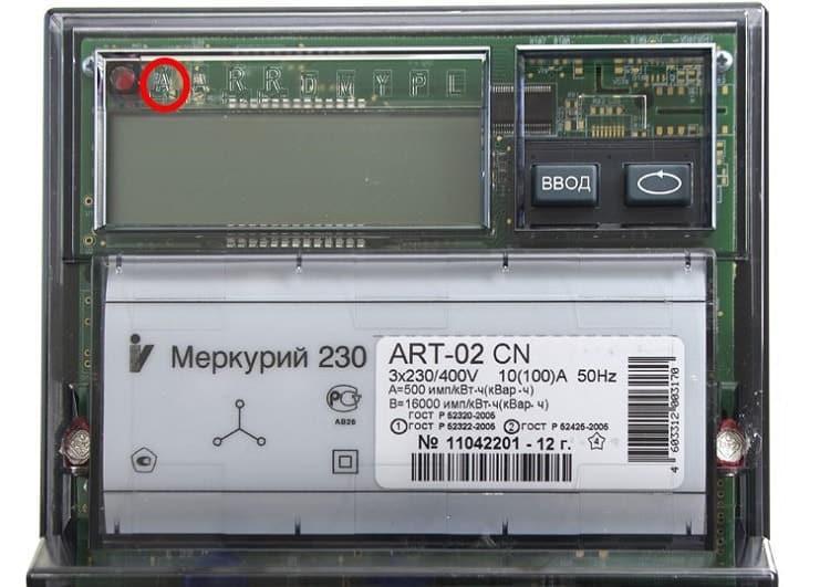 licevaya-panel-trehfaznogo-schetchika-merkurij-230-min.jpg