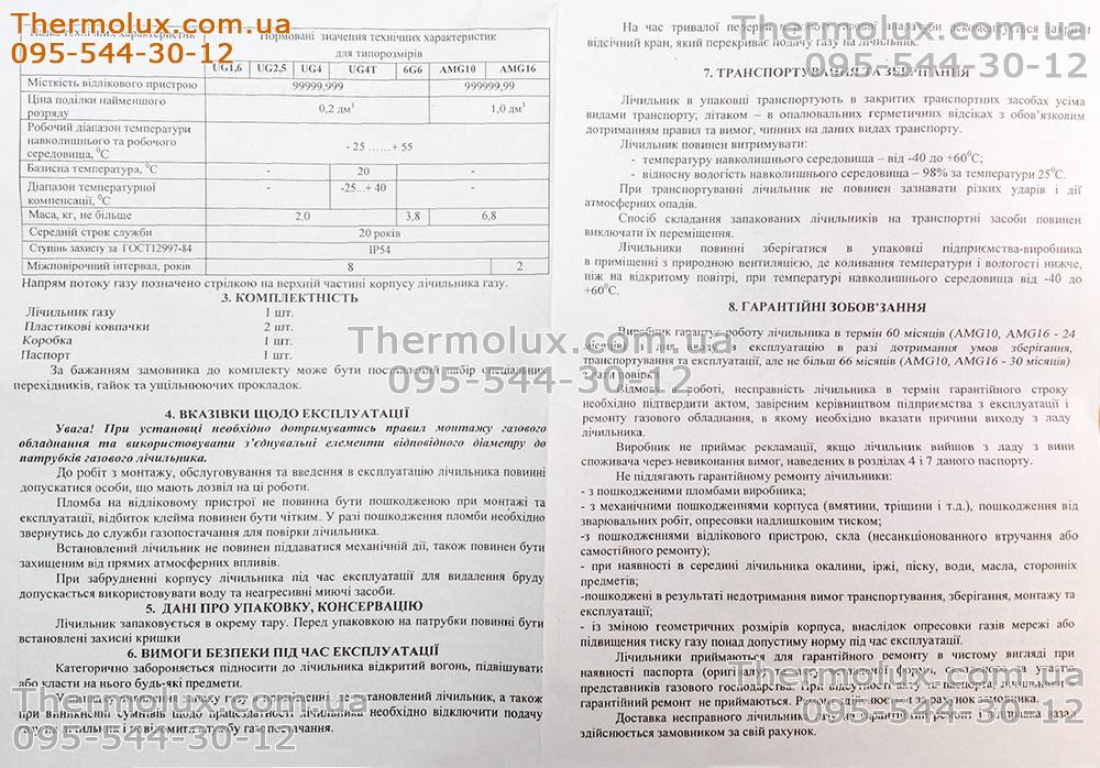 schetchik-gaza-Metrix-G-6-instrukcii-po-ekspluatacii.jpg
