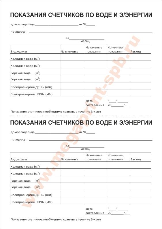 blank_pokazaniya_schetchikov_electroenergii_vody.jpg