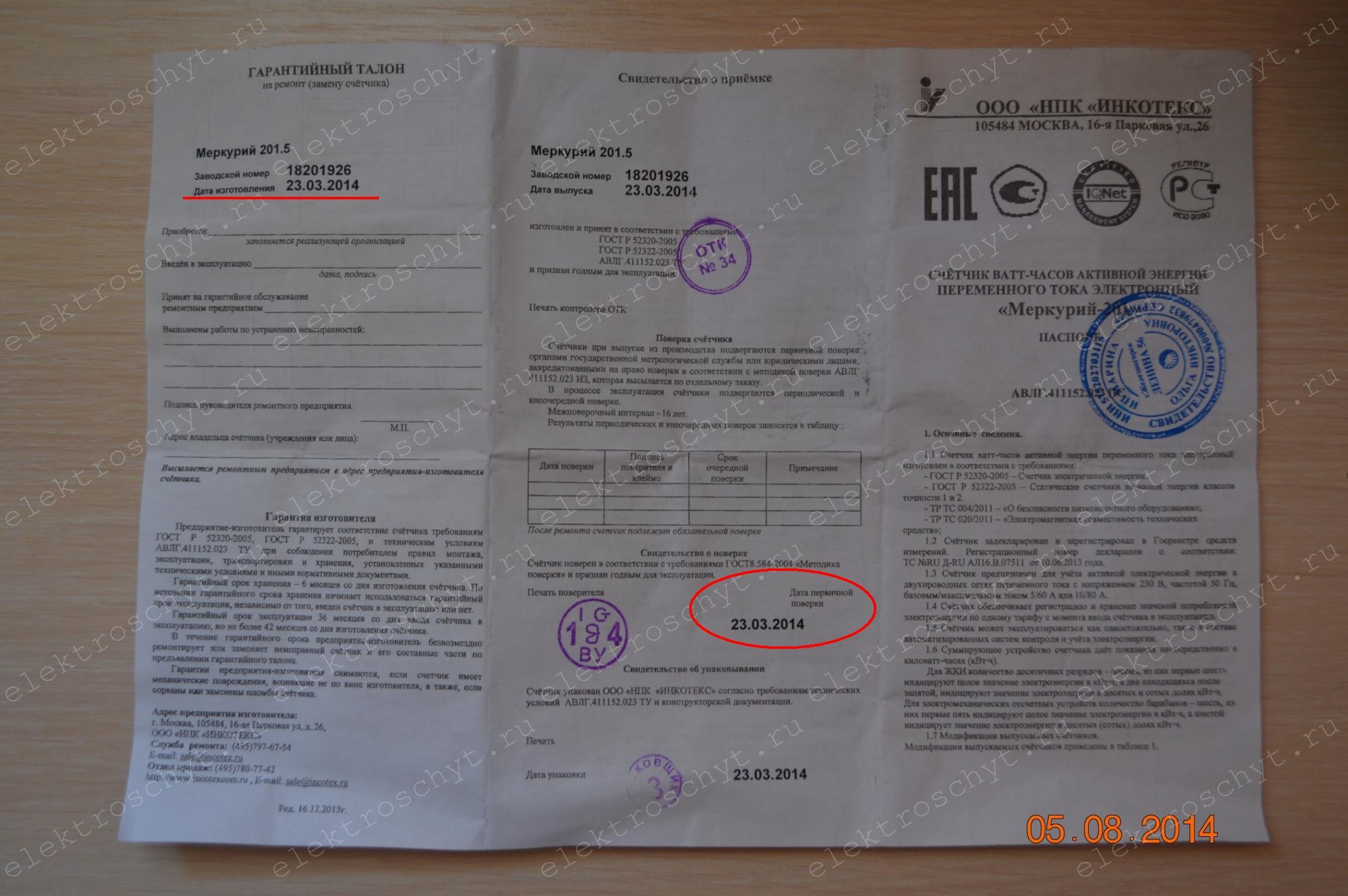 Pasport-na-e`lektroschetchik-merkuriy-201-data-vyipuska.jpg