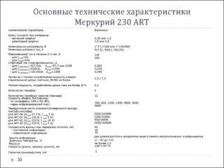 slide-29-320x240.jpg