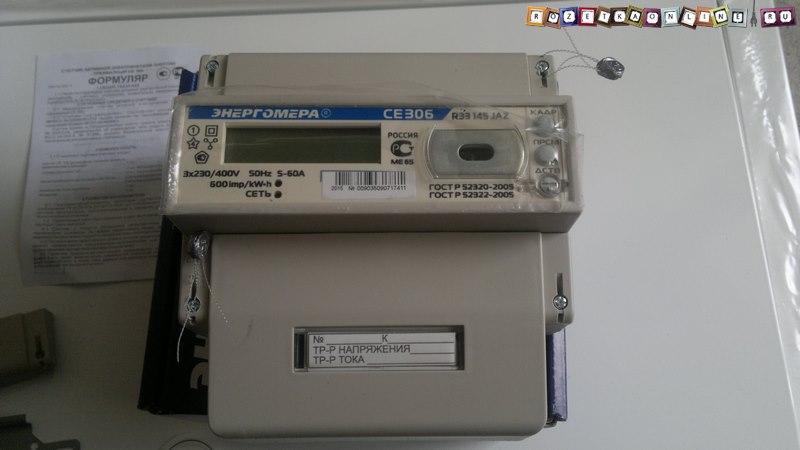 podkljuchenie-trehfaznogo-elektroschetchika-energomera-1.jpg