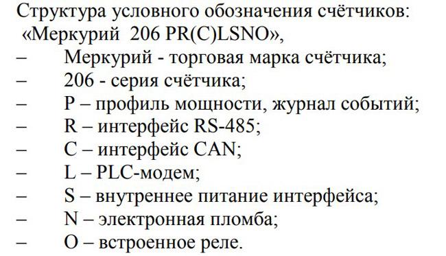 rasshifrovka-merkurij-206.jpg