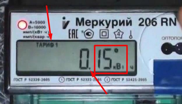 pokazanija-merkurij-206.jpg