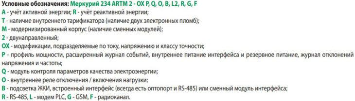 rasshifrovka-merkurij-234.jpg