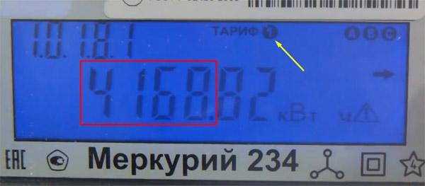 pokazanija-2-tarif.jpg