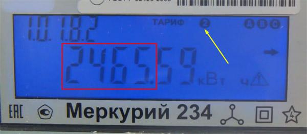 pokazanija-1-tarif.jpg