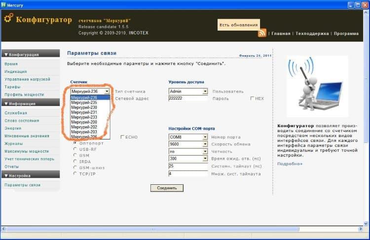 universalnyj-konfigurator-dlya-linejki-schetchikov-merkurij.jpg