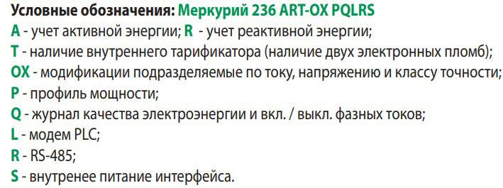 rasshifrovka-merkurij-236.jpg