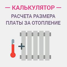 heating-220-220.jpg