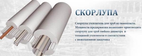 Теплоизоляция-для-труб-Описание-свойства-виды-и-цена-теплоизоляции-для-труб-16
