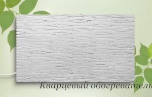 кварцевый-обогреватель-300x192.jpg