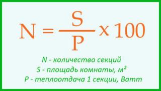 Formula-kolichestva-radiatorov-600x341-320x182.jpg