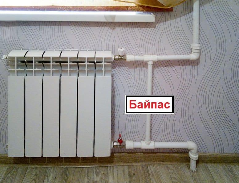 bajpas-radiatora-otoplenija.jpg