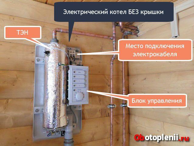elektricheskiy-kotel-bez-kryshki.jpg