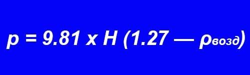 Formula-rascheta-raspolagaemogo-davlenija.jpg