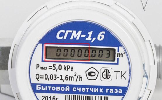 snjatie-pokazanij-sgm-1.6.jpg