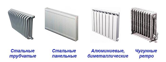 Vidy-radiatorov-otoplenija.jpg