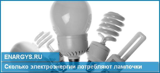 potreblenie-energyy-lampochkami.jpg