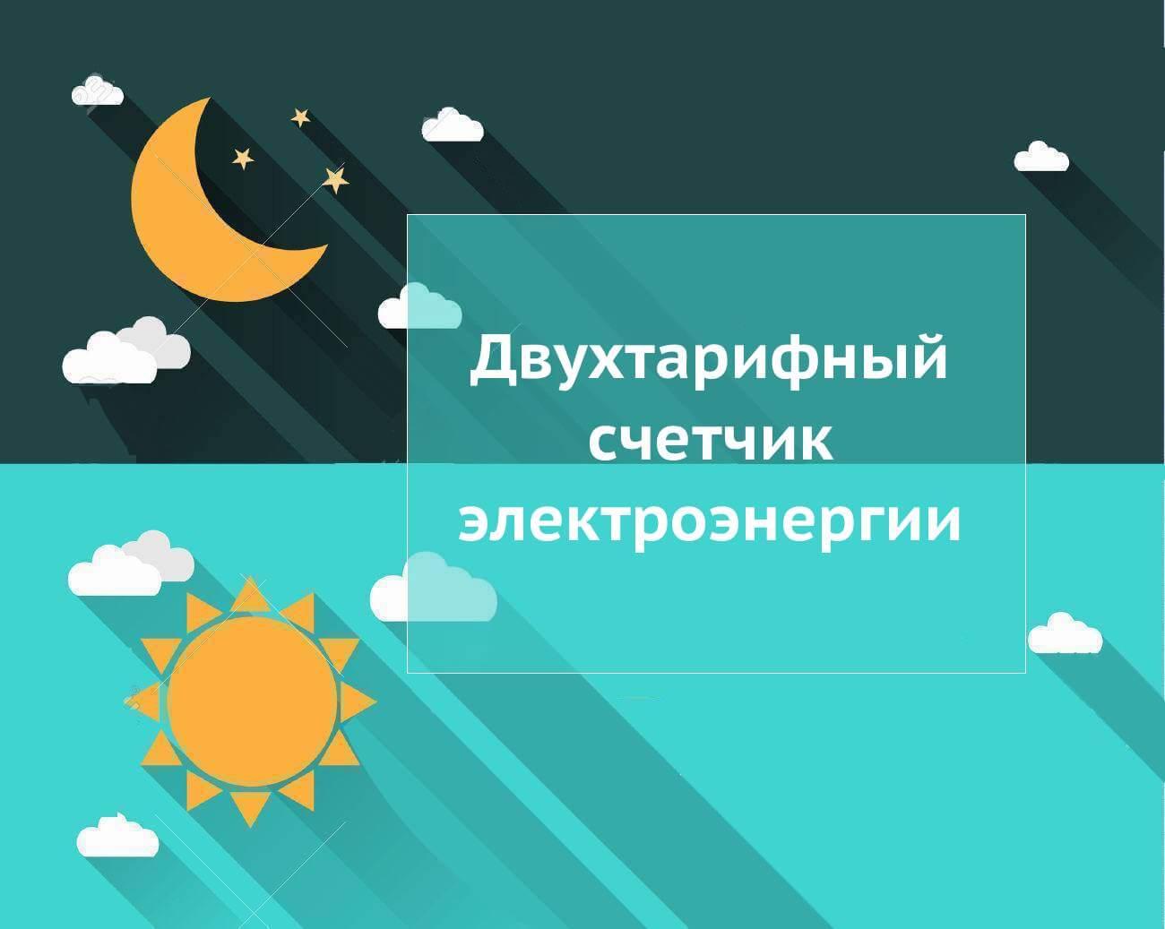 1566932747_dvuhtarifnyy-schetchik-elektroenergii.jpg