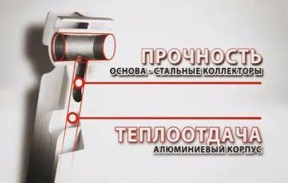 Основные-достоинства-биметаллических-радиаторов.jpg