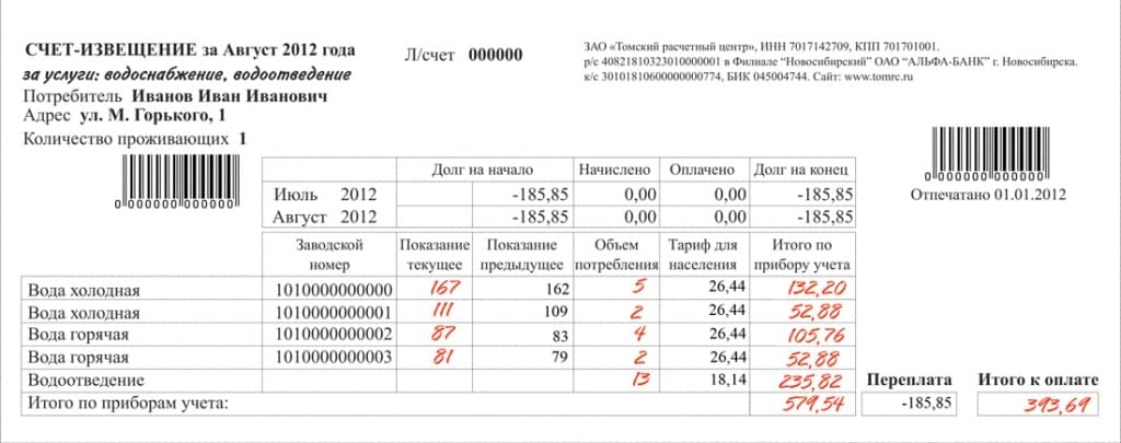 primer-zapolneniya-kvitancii.jpg