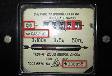 akt_ustanovki_elektroschetchika_akt_ustanovki_e`lektroschetchika_2-360x246.jpg