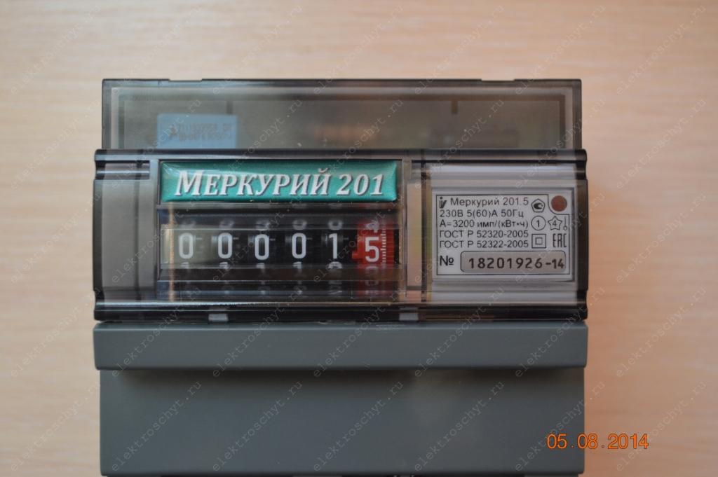 E`lektroschetchik-merkuriy-201-panel.jpg