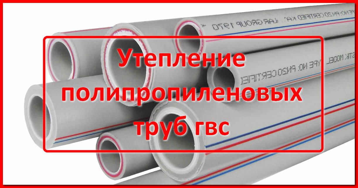 1.-Teploizolyatsiya-polipropilenovyh-trub-gvs.jpg