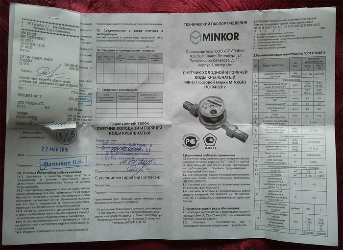 pasport-dlya-schyotchika-vody.jpg