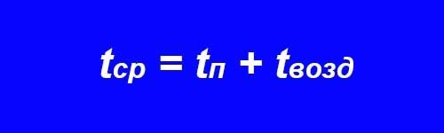 Formula-rascheta-temperatury-teplonositelja.jpg