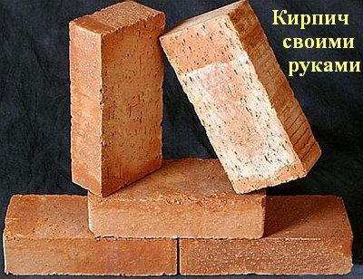 kirpich_svoimi_rukami.jpg