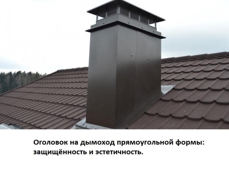 vidy-ogolovkov-na-trubu-dymohoda-i-tehnologiya-ih-montazha-1.jpg