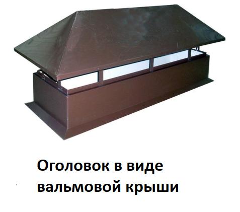 vidy-ogolovkov-na-trubu-dymohoda-i-tehnologiya-ih-montazha-1.png