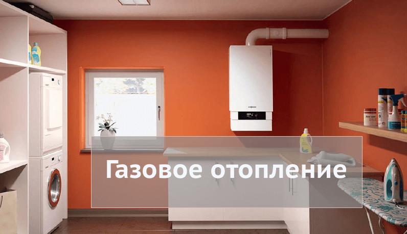 1567431179_gazovoe-avtonomnoe-otoplenie.png