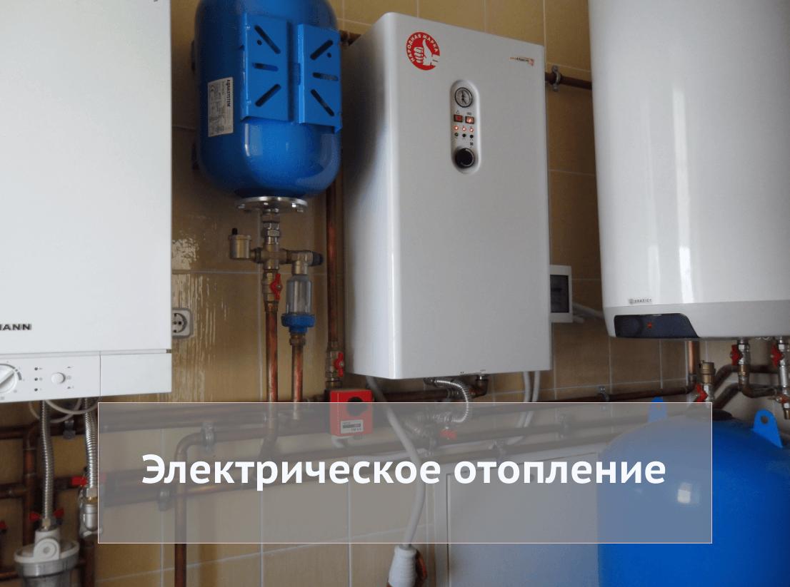 1567431203_elektricheskoe-avtonomnoe-otoplenie.png