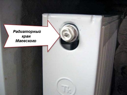 kran-Maevskogo-v-radiatore.jpg