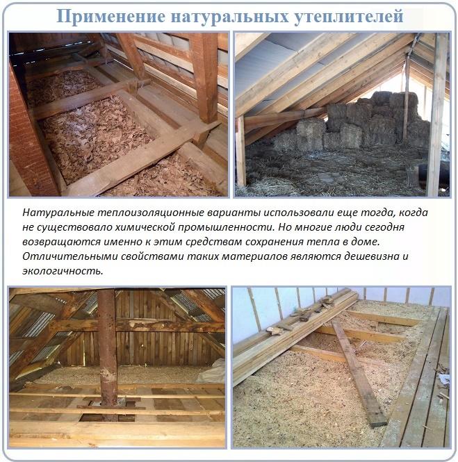 uteplenie_holod_potolka_15.jpg