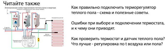 111_termostatpola.jpg