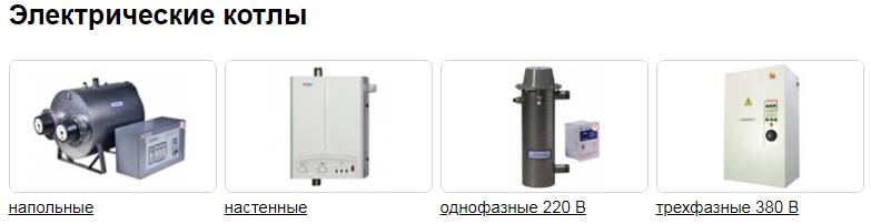 электрические-котлы.png