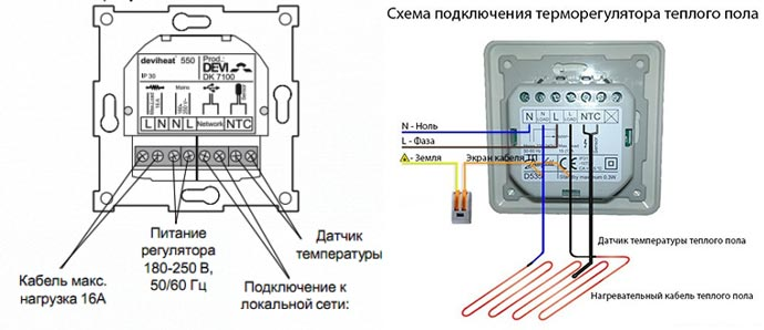 Varianty-podklyucheniya-termostata-k-teplomu-polu.jpg