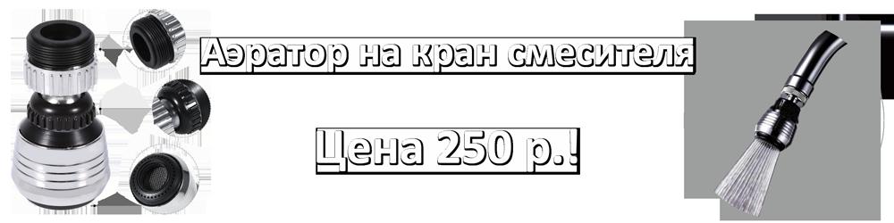 aerator-akciya201811.png