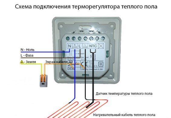 Shema-podklyucheniya-termoregulyatora-teplogo-pola.jpg