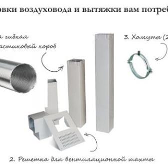 vozduhovody-dlya-vytyazhki-raznovidnosti-i-ustanovka-30.jpg
