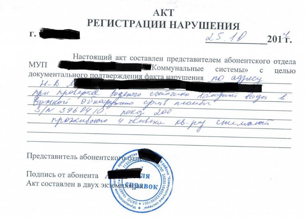 akt-narusheniya-1024x736.jpg