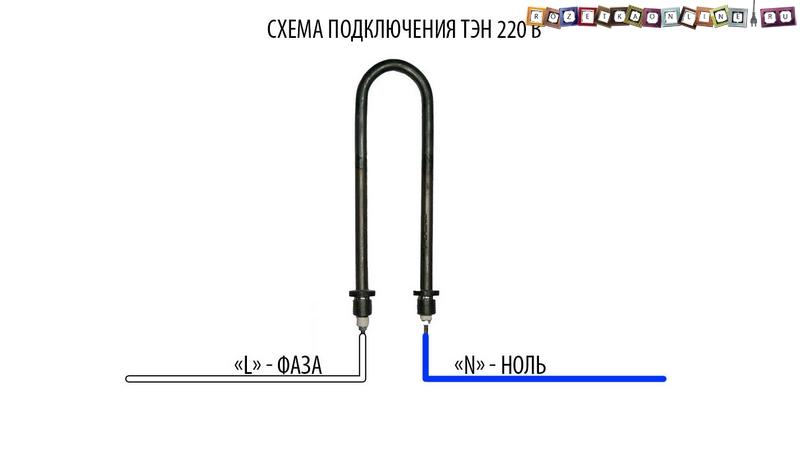 5-shema-podkljuchenija-provodov-k-TJeN-220-V.jpg